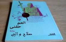 Egyptiska bokomslag