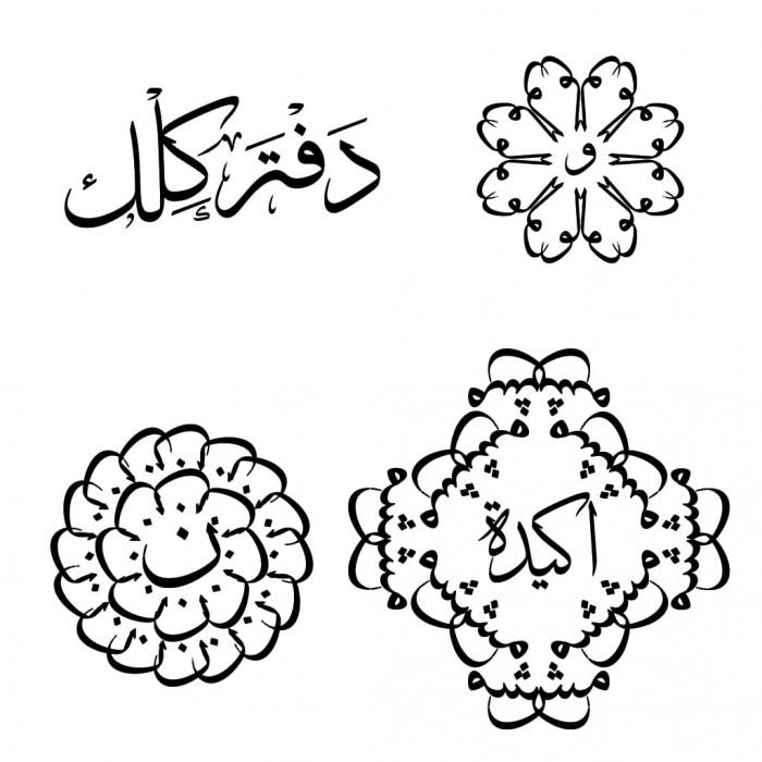 Mohamed Gaber / Random thuluth calligraphy